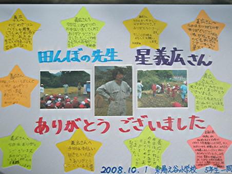 東湯之谷小学校感謝の写真