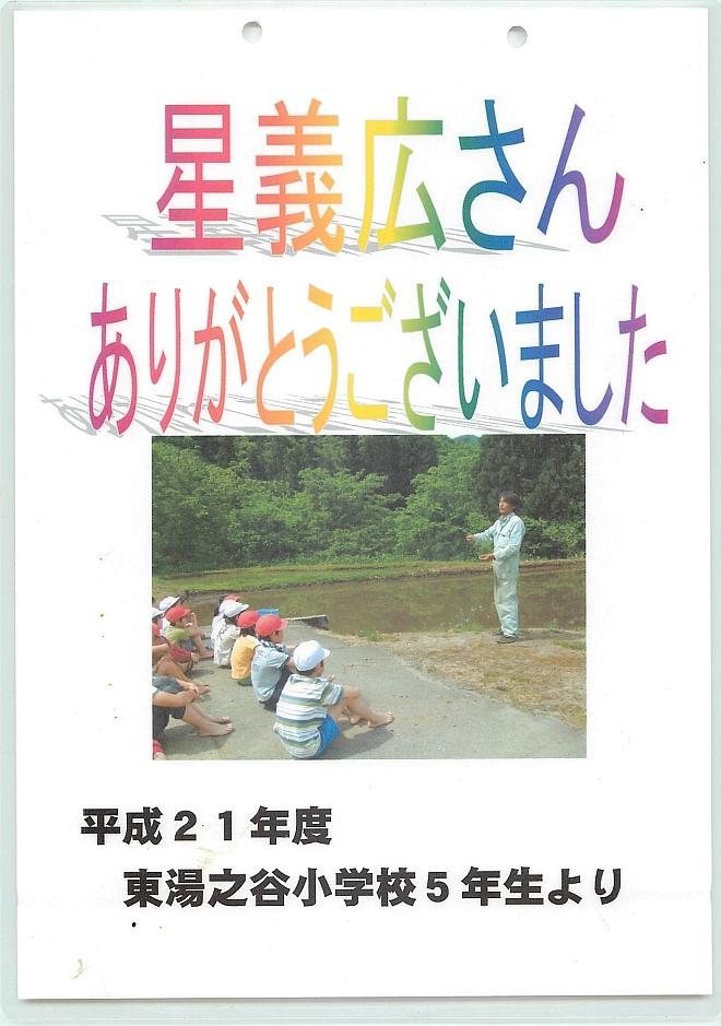 東湯之谷小学校感謝の写真平成21年